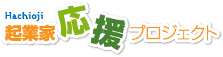 Hachioji 起業家応援プロジェクト