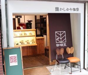 店舗外観。西八王子駅徒歩2分です。